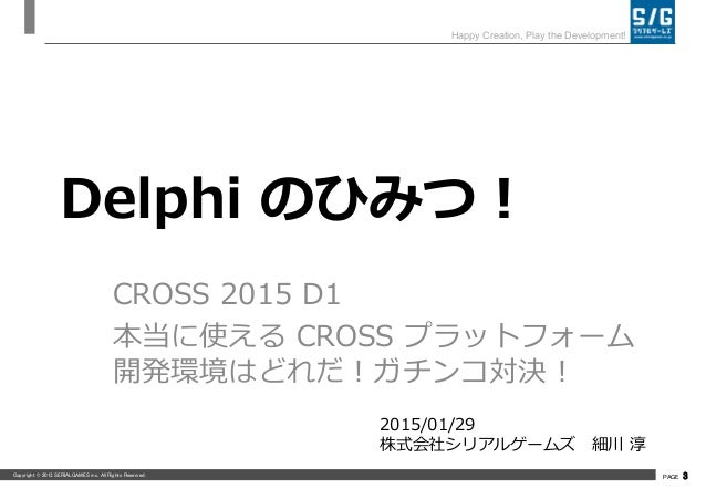 Copyright © 2013 SERIALGAMES inc. All Rights Reserved. PAGE 3 Happy Creation, Play the Development! Delphi のひみつ! CROSS 201...