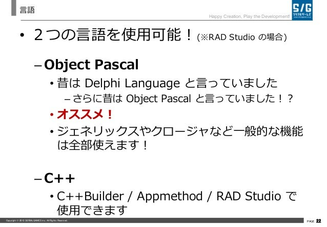 Copyright © 2013 SERIALGAMES inc. All Rights Reserved. PAGE 22 Happy Creation, Play the Development! 言語 • 2つの言語を使用可能!(※RAD...