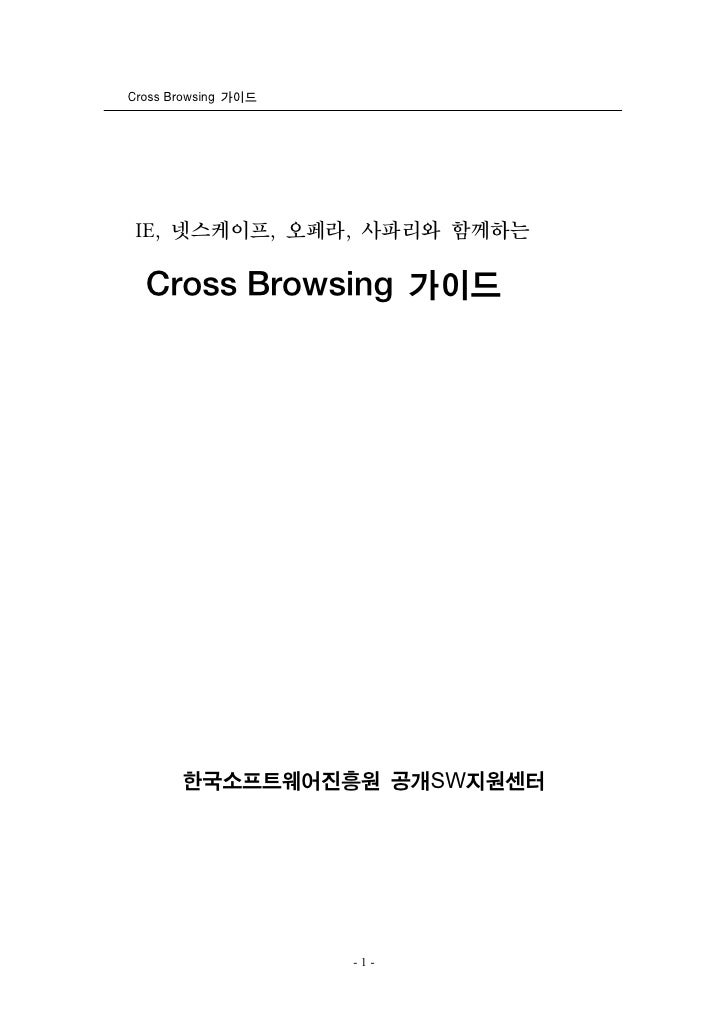 Cross Browsing 가이드      IE, 넷스케이프, 오페라, 사파리와 함께하는    Cross Browsing 가이드            한국소프트웨어진흥원 공개SW지원센터                    ...