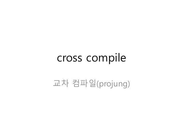 cross compile 교차 컴파일(projung)