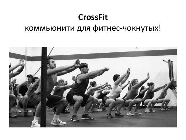 CrossFit коммьюнити для фитнес-чокнутых!
