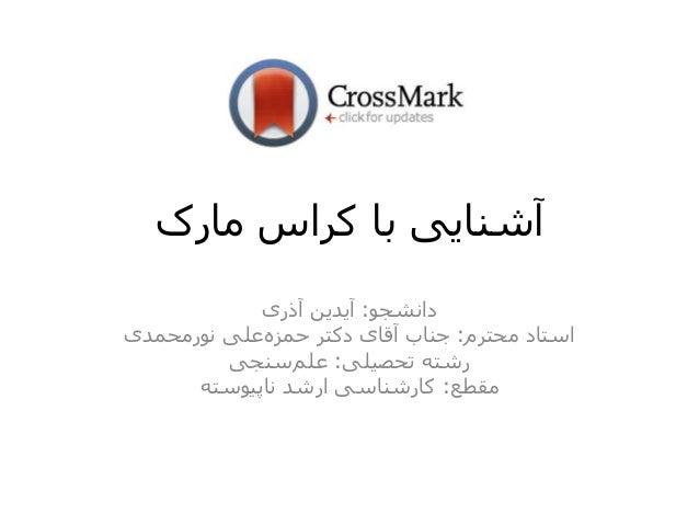 مارک کراس با آشنایی دانشجو:آذری آیدین محترم استاد:نورمحمدی علیحمزه دکتر آقای جناب تحصیلی ...
