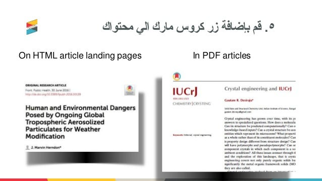 ندوه عن كيفية استخدام كروس مارك باللغة العربية | Crossmark How-To Arabic webinar