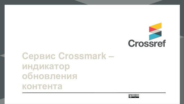 Сервис Crossmark – индикатор обновления контента