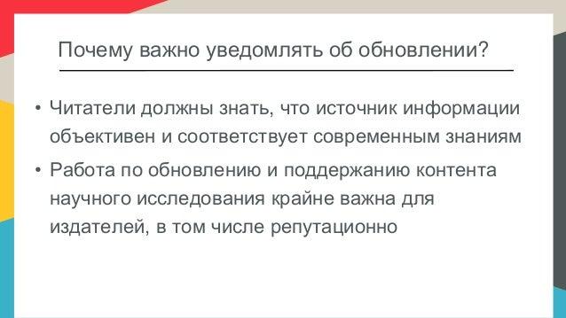 Introduction to Crossmark - Russian webinar Slide 2