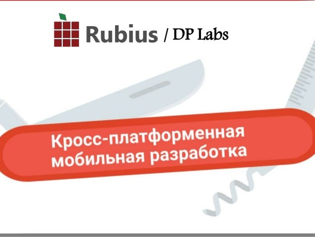 / DP Labs