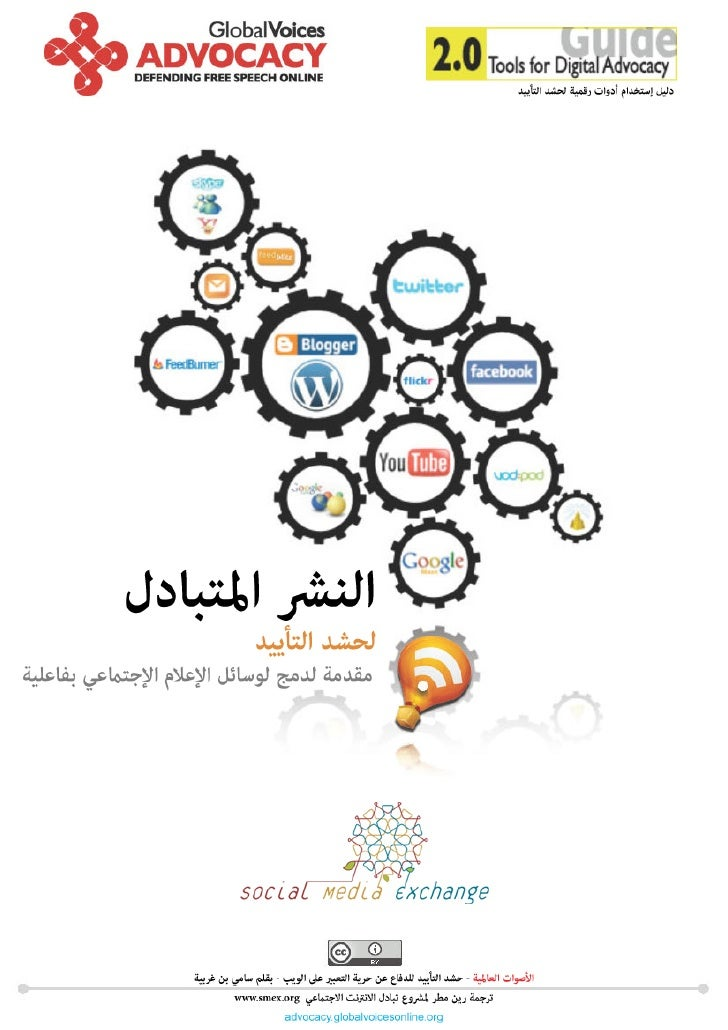 How To Blog (Arabic)