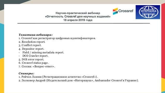 Crossref Reports in Russian Slide 2