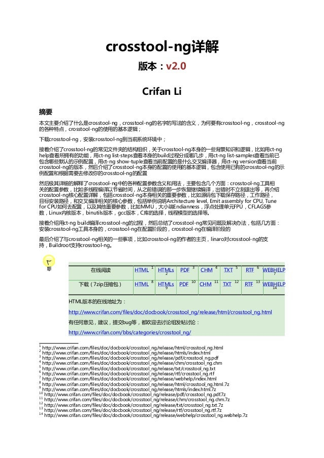 crosstool-ng详解 版本:v2.0 Crifan Li 摘要 本文主要介绍了什么是crosstool-ng,crosstool-ng的名字的写法的含义,为何要有crosstool-ng,crosstool-ng 的各种特点,cross...
