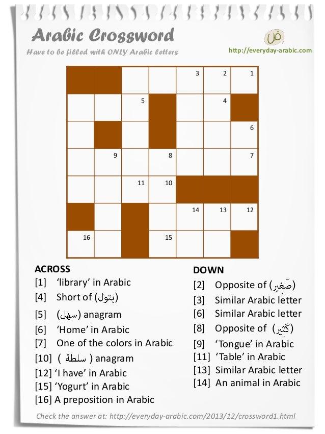 Arabic Crossword For Beginner Learners