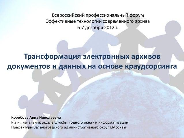 Всероссийский профессиональный форум                   Эффективные технологии современного архива                         ...
