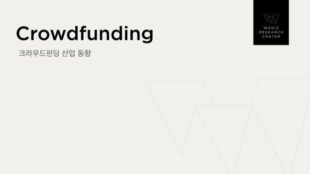 크라우드펀딩 동향 _ 201810