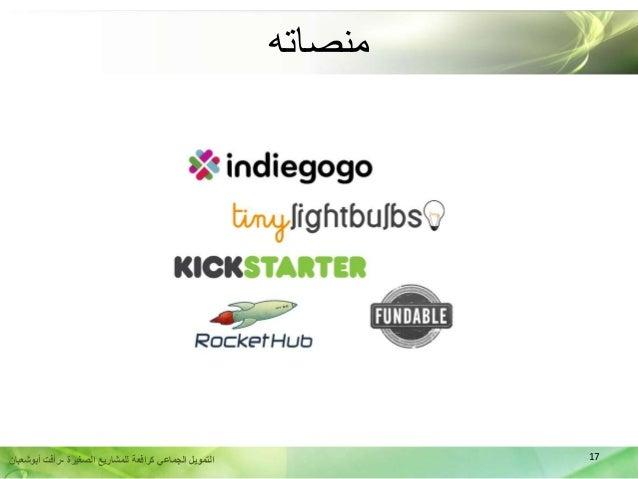 17الصغيرة للمشاريع كرافعة الجماعي التمويل-أبوشعبان رأفت منصاته