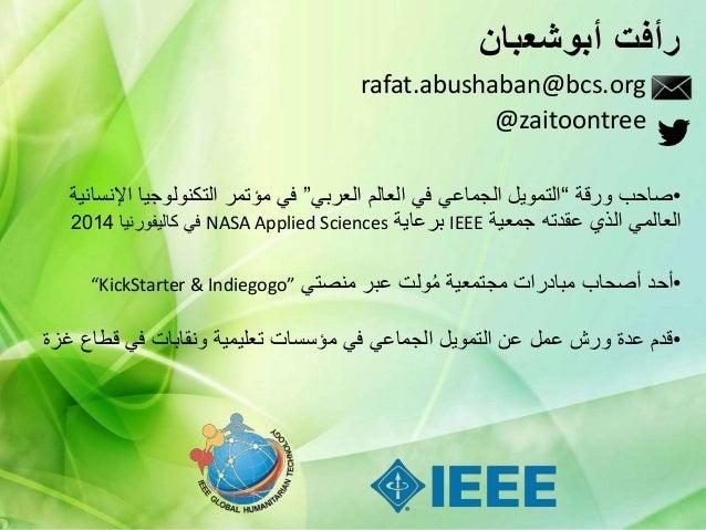 2الصغيرة للمشاريع كرافعة الجماعي التمويل-أبوشعبان رأفت أبوشعبان رأفت rafat.abushaban@bcs.org @zaitoontre...