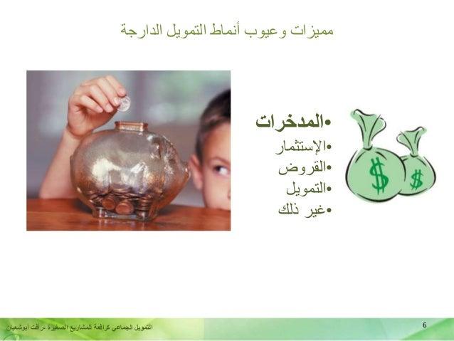 6الصغيرة للمشاريع كرافعة الجماعي التمويل-أبوشعبان رأفت •المدخرات •اإلستثمار •القروض •التمويل •ذلك ...