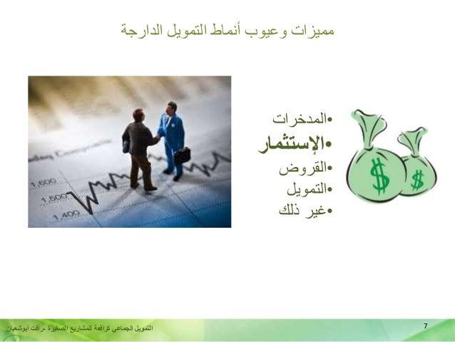 7الصغيرة للمشاريع كرافعة الجماعي التمويل-أبوشعبان رأفت •المدخرات •اإلستثمار •القروض •التمويل •ذلك ...