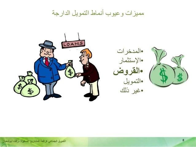 8الصغيرة للمشاريع كرافعة الجماعي التمويل-أبوشعبان رأفت •المدخرات •اإلستثمار •القروض •التمويل •ذلك ...