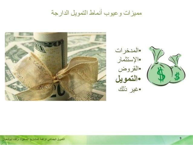 9الصغيرة للمشاريع كرافعة الجماعي التمويل-أبوشعبان رأفت •المدخرات •اإلستثمار •القروض •التمويل •ذلك ...
