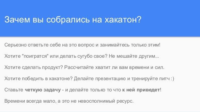 """Советы для хакатона """"Crowdfunding hacks"""""""