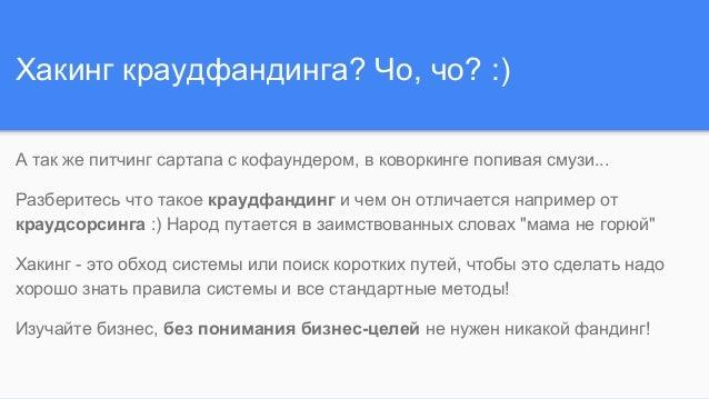 "Советы для хакатона ""Crowdfunding hacks"" Slide 2"