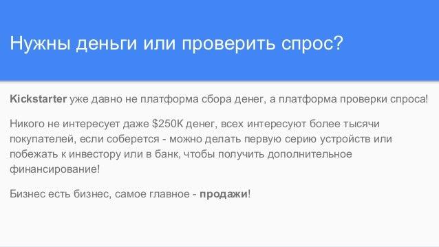 "Советы для хакатона ""Crowdfunding hacks"" Slide 3"