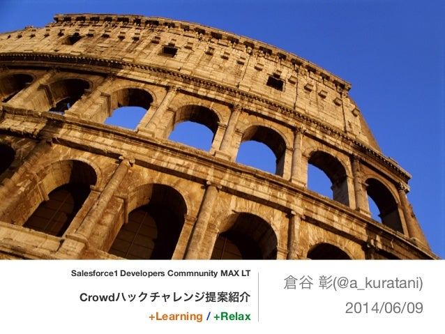 Salesforce1 Developers Commnunity MAX LT ! Crowdハックチャレンジ提案紹介 +Learning / +Relax 倉谷 彰(@a_kuratani)  2014/06/09