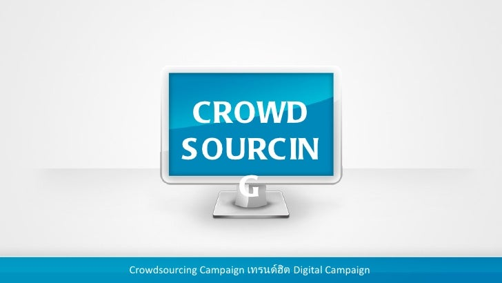 CROWD SOURCING Crowdsourcing Campaign  เทรนด์ฮิต  Digital Campaign
