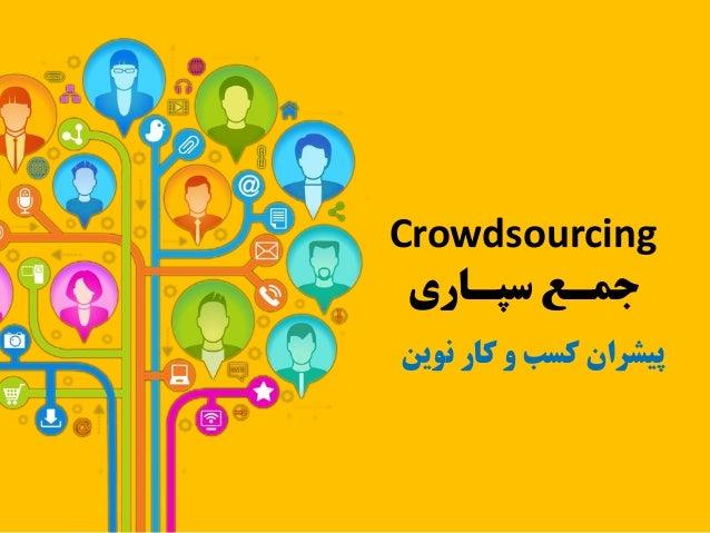 Crowdsourcing ﺟﻤـﻊ ﺳﭙـﺎري  ﭘﯿﺸﺮان ﮐﺴﺐ و ﮐﺎر ﻧﻮﯾﻦ