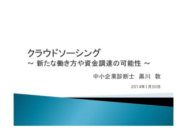 中小企業診断士 黒川 敦 2014年1月30日