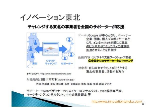http://www.innovationtohoku.com/  22