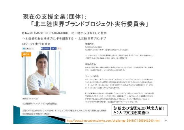 診断士の塩塚先生(城北支部) と2人で支援を実施中 http://www.innovationtohoku.com/challenge-5841971566346240.html  24