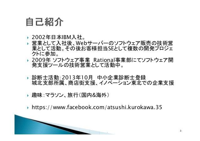2002年日本IBM入社。 営業として入社後、Webサーバーのソフトウェア販売の技術営 業として活動。その後お客様担当SEとして複数の開発プロジェ クトに参加。 2009年 ソフトウェア事業 Rational事業部にてソフトウェア開 発支援ツー...