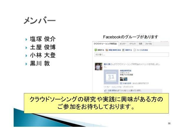 塩塚 土屋 小林 黒川  俊介 俊博 大登 敦  Facebookのグループがあります  クラウドソーシングの研究や実践に興味がある方の ご参加をお待ちしております。 30
