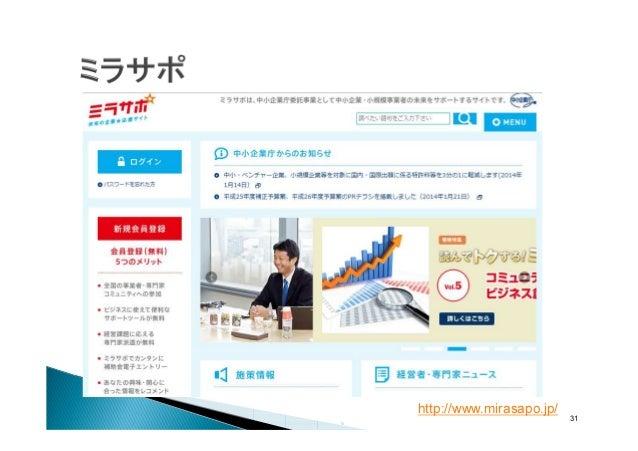 http://www.mirasapo.jp/  31