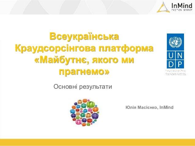 ВсеукраїнськаКраудсорсінгова платформа   «Майбутнє, якого ми        прагнемо»      Основні результати                     ...