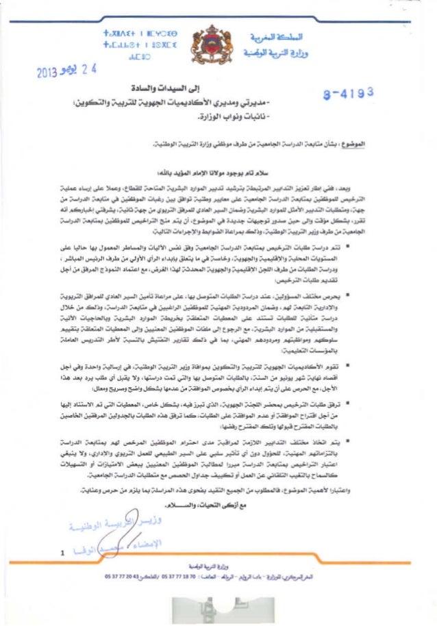 المراسلة الوزارية رقم 4193-3 بتاريخ 24 يونيو 2013 بشأن متابعة الدراسة الجامعية من طرف موظفي وزارة التربية الوطنية