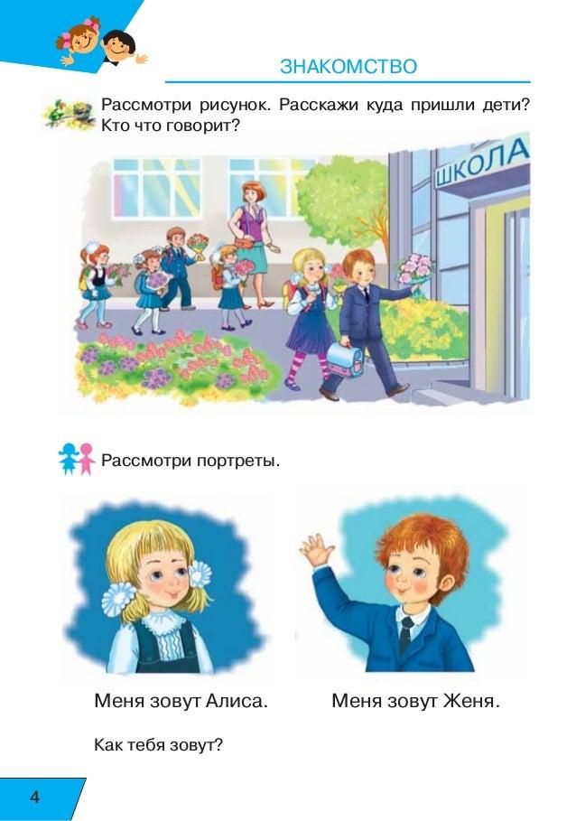рассмотри рисунок расскажи чем заняты дети
