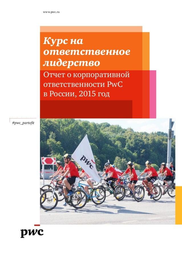 www.pwc.ru #pwc_partofit Курс на ответственное лидерство Отчет о корпоративной ответственности PwC в России, 2015 год