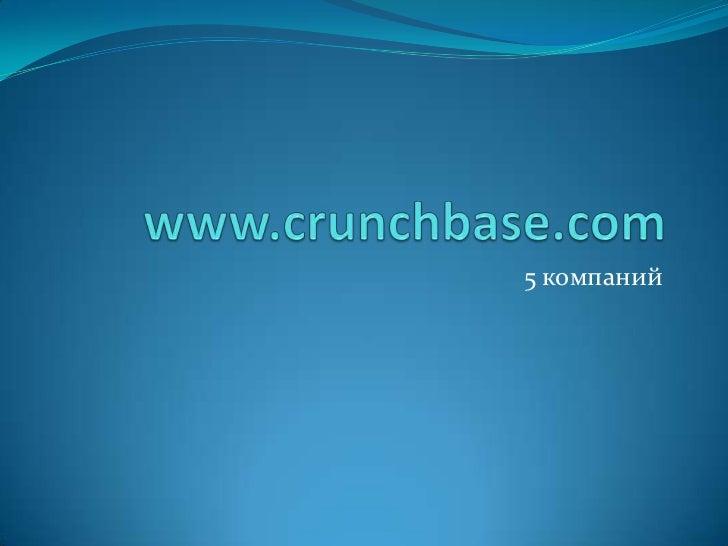www.crunchbase.com<br />5 компаний <br />