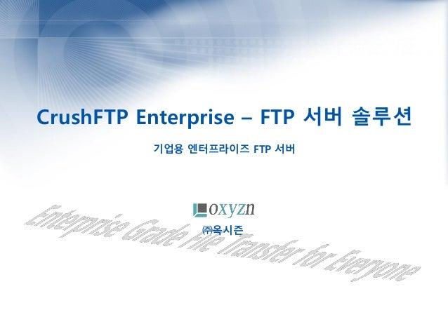CrushFTP Enterprise – FTP 서버 솔루션 기업용 엔터프라이즈 FTP 서버 ㈜옥시즌