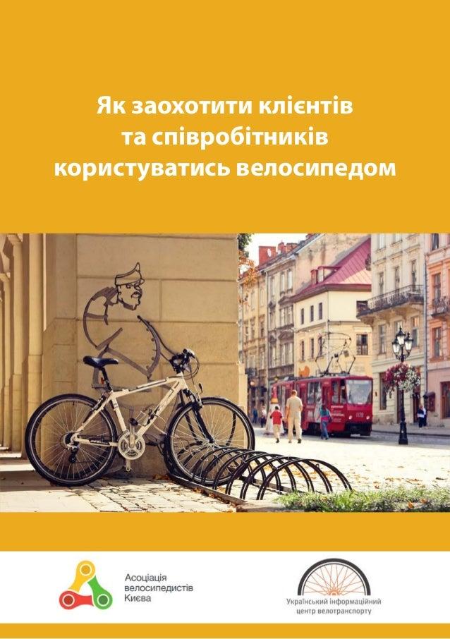 1 Як заохотити клієнтів та співробітників користуватись велосипедом