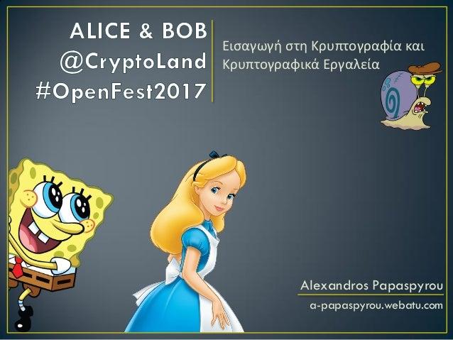 Ειςαγωγι ςτθ Κρυπτογραφία και Κρυπτογραφικά Εργαλεία Alexandros Papaspyrou a-papaspyrou.webatu.com