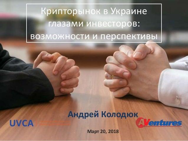 Крипторынок в Украине глазами инвесторов: возможности и перспективы Андрей Колодюк Март 20, 2018