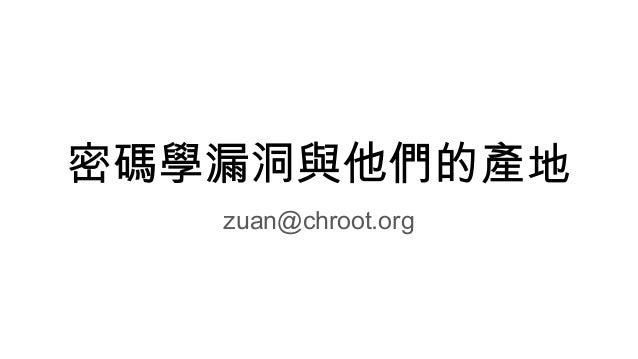 密碼學漏洞與他們的產地 zuan@chroot.org
