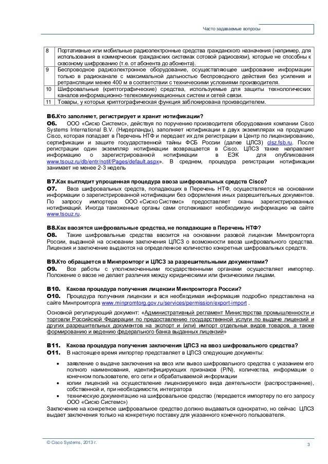 Cisco crypto FAQ 2013 Slide 3