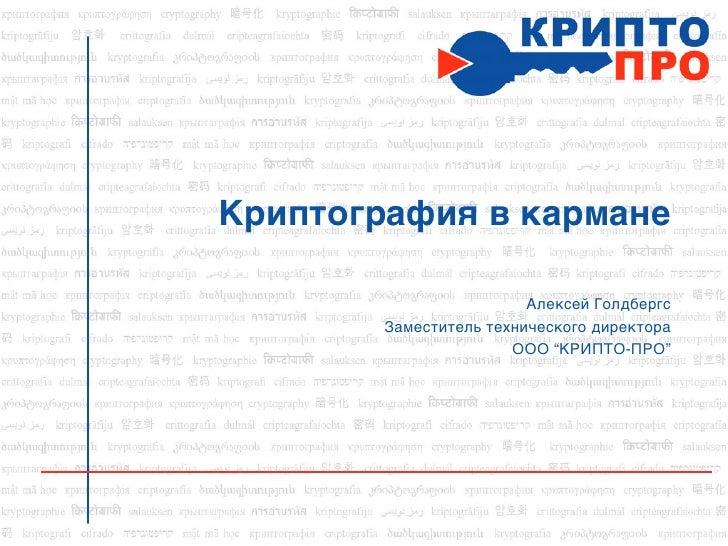 Криптография в кармане                         Алексей Голдбергс        Заместитель технического директора                ...