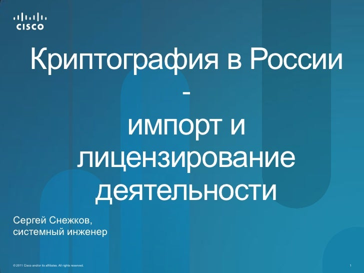 Криптография в России                       -                    импорт и                лицензирование                 де...