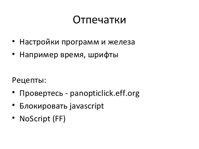 Отпечатки • Настройки программ и железа • Например время, шрифты Рецепты: • Провертесь - panopticlick.eff.org • Блокироват...