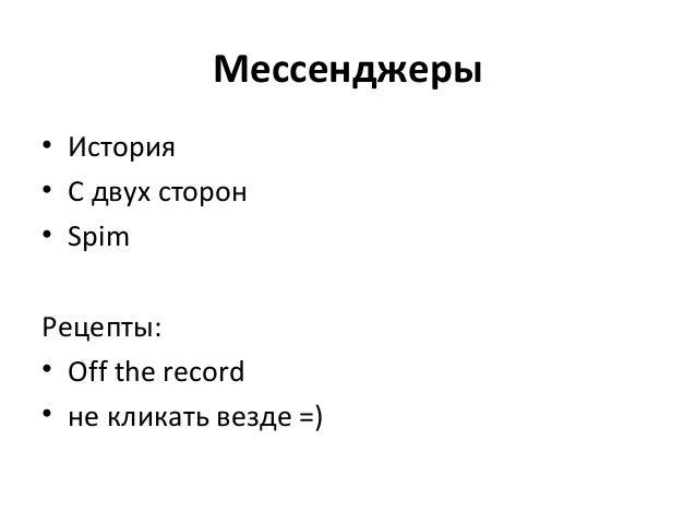 Мессенджеры • История • С двух сторон • Spim Рецепты: • Off the record • не кликать везде =)