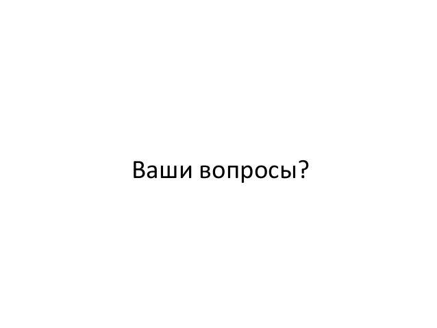 Контакты @mikhail_volchek skype: fannrmus FB, VK